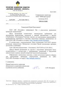 НИИнефтетрубы ООО роснефть копия